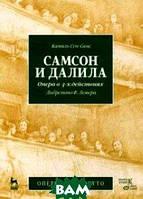 Самсон и Далила. Опера в 3-х действиях. 2-е изд., испр. и доп.