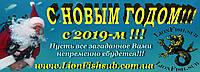 Новогодние поздравления Покупателям от LionFish.sub с 2019 годом!!!