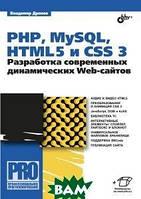 Дронов Владимир Александрович PHP, MySQL, HTML5 и CSS 3. Разработка современных динамических Web-сайтов