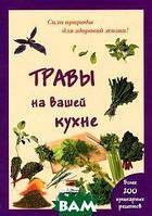 Мария Шустаковска-Хойнацка Травы на вашей кухне