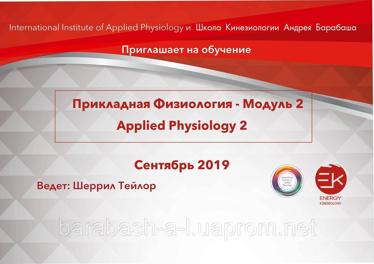 Прикладная Физиология. Модуль 2 (длительность 6 дней)