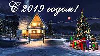 Режим работы на Новогодние праздники 2019
