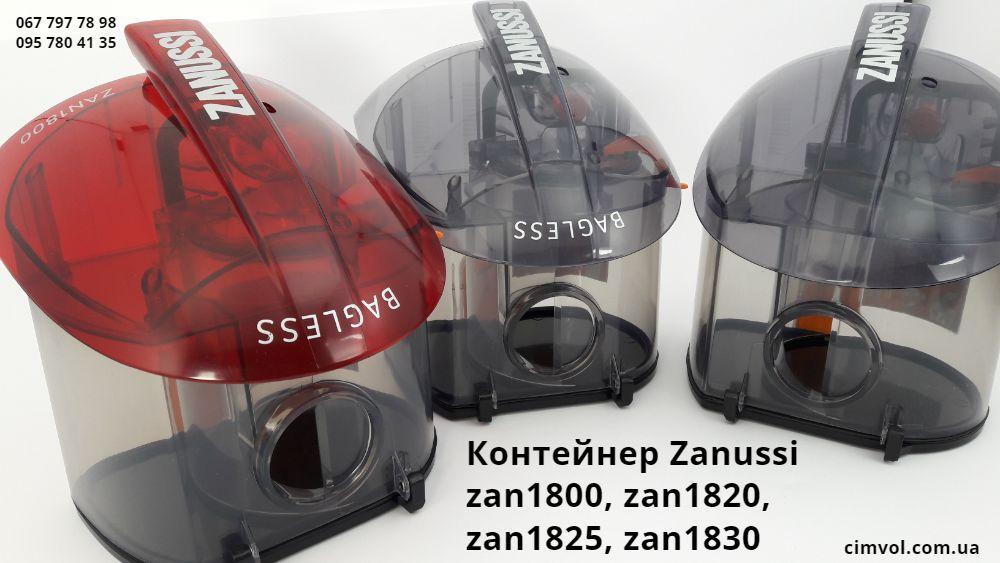 Контейнер для пылесоса Zanussi zan1800, zan1820, zan1825, zan1826, zan1830, фото 1