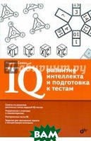 Мартин Симон IQ: развитие интеллекта и подготовка к тестам