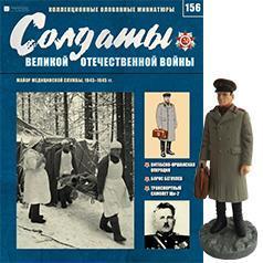 Солдаты Великой Отечественной Войны (Eaglemoss) №156 Майор медицинской службы