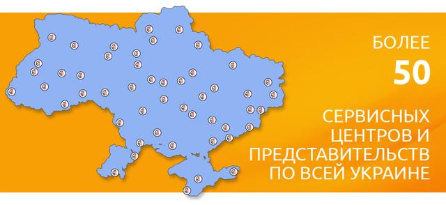 Сервисные центры компании БУДПОСТАЧ