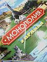 Настольная игра Монополия с терминалом Украина, фото 10