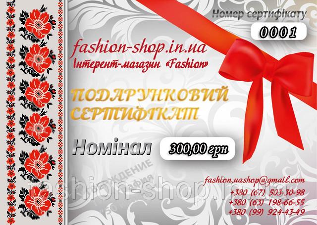 купити подарунковий сертифікат