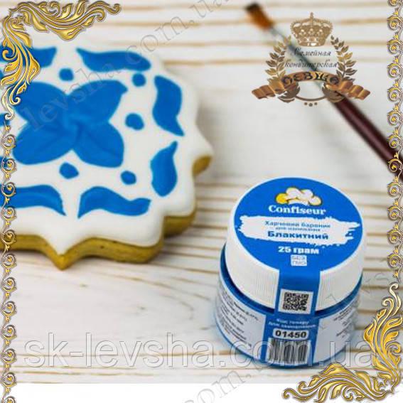 Краситель для рисования Голубой ТМ Cofiseur 25 г.