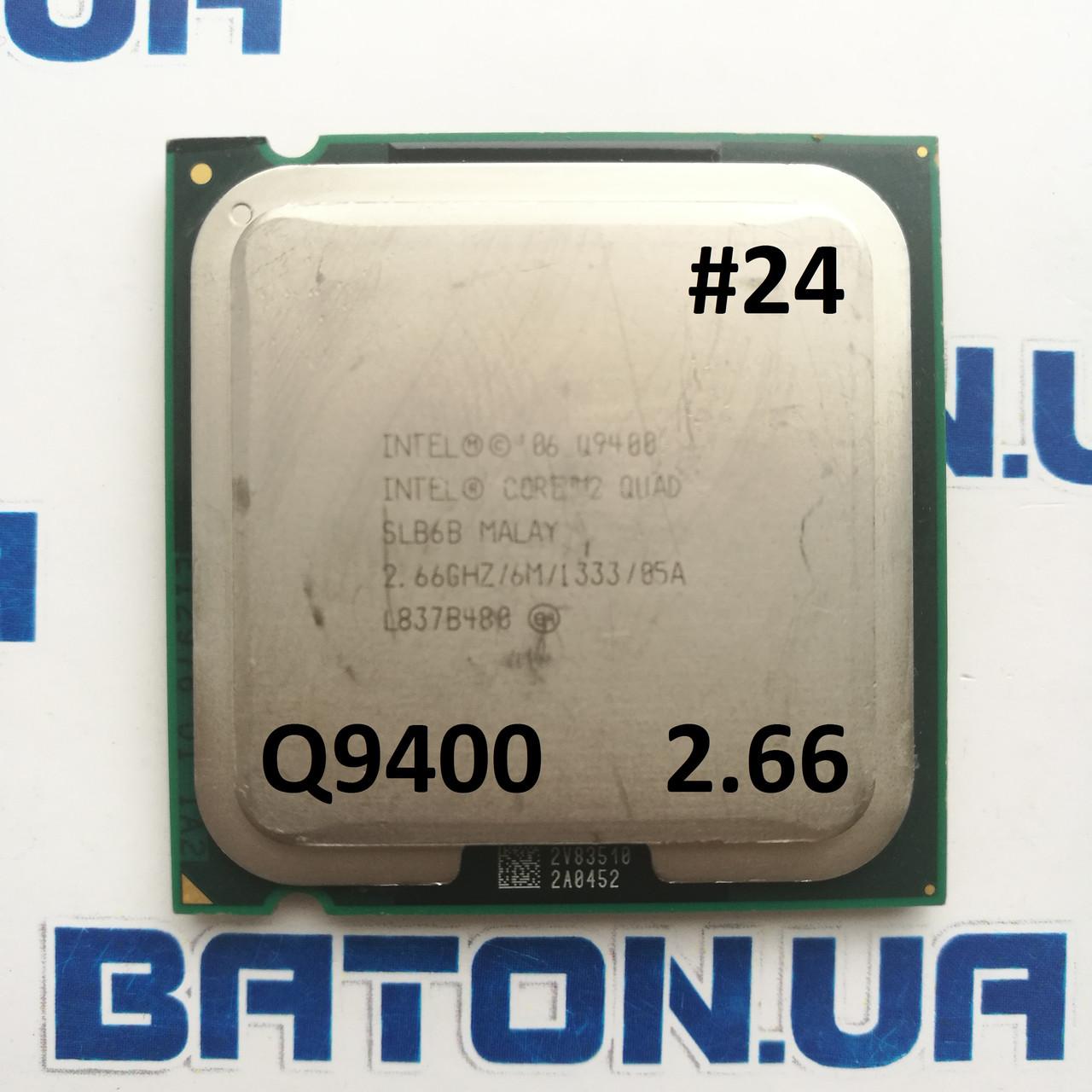 Процессор  ЛОТ #24 Intel® Core™2 Quad Q9400 R0 SLB6B 2.66GHz 6M Cache 1333 MHz FSB Soket 775 Б/У