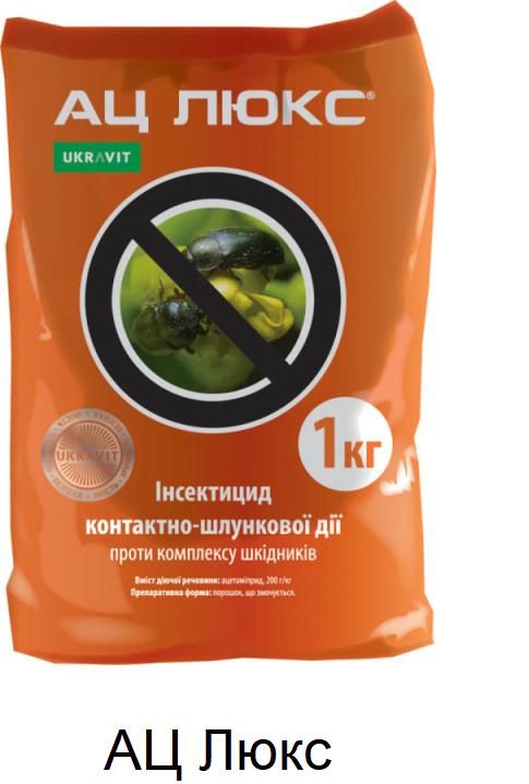 Инсектицид АЦ ЛЮКС Укравит / Інсектицид Ац Люкс