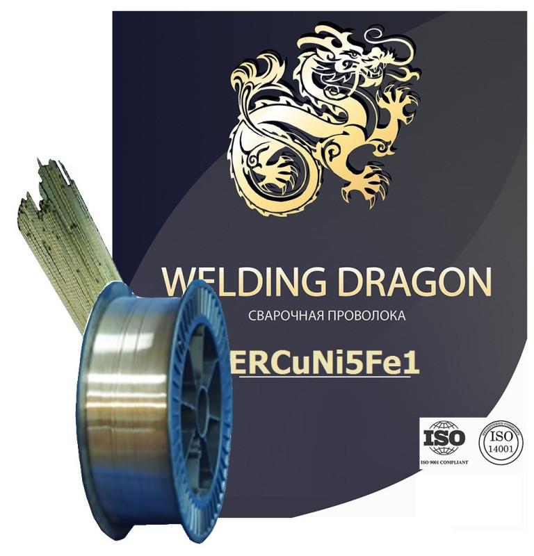 Сварочная проволока для сварки медно-никелевых сплавов марки ERCuNi5Fe1 (МНЖКТ 5-1-0.2- 0.2) д. 1,2 5кг