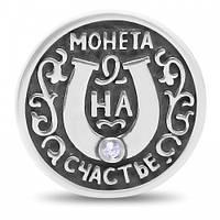 Серебряная монета, на удачу