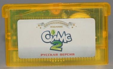 """Картридж на GBA """"СиМс2"""""""