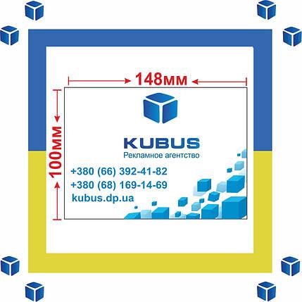 Изготовление  листовок формата А6 тиражом 250 штук Киев, фото 2