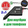 Автомобильный Блок питания Kolega-Power для ноутбука (+QC3.0) Asus 19V 4.74A 90W 4.5x3.0 (Гарантия 12 мес)