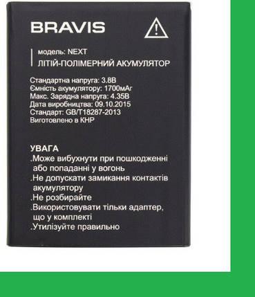 Bravis Next Аккумулятор, фото 2