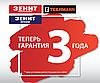 Пила циркулярная Зенит ЗПЦ-1800 Профи, фото 4