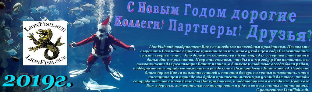 С Новым Годом дорогие Коллеги! Партнеры! Друзья! LionFish.sub поздравляет Вас с волшебным новогодним праздником.