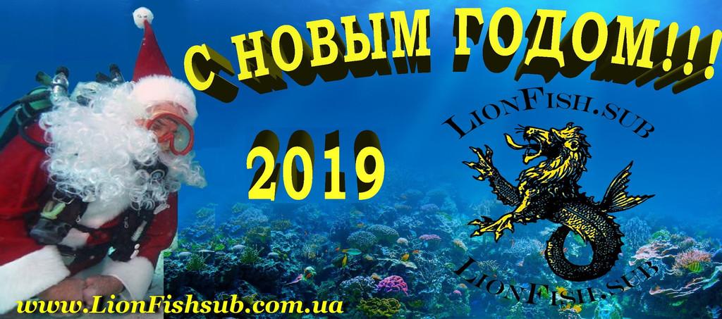 Дорогие наши клиенты, коллеги, партнеры и просто почитатели нашего снаряжения! LionFish.sub поздравляет Вас с наступающим Новым Счастливым 2019 годом! Пусть Новый Год, принесет Вам только хорошее!