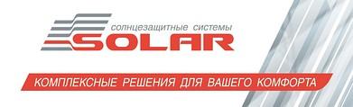 SOLAR  жалюзи роллеты и оконные конструкции
