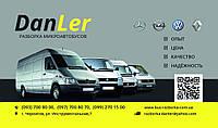 Разборка Мерседес Cпринтер, запчасти бу оригинал 96-06 б/у (Mercedes Sprinter)