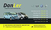 Разборка Опель Виваро II, запчасти бу оригинал 01-14 (Opel Vivaro)