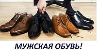 Обувь мужская !