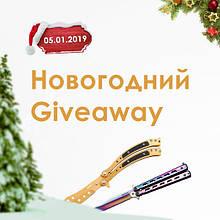 Новогодний Giveaway. Два стильных балисонга со скидкой -100%. Получи подарок от logovo.in.ua!!
