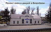 Ремонт окон и дверей в Вишнёвом.
