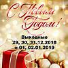 График работы интернет магазина Белка и Стрелка в праздничные дни