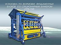 Установка по производству фундаментных блоков ФБС УПБ - СМ