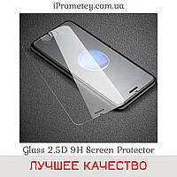Защитное стекло Glass™ 2.5D прозрачное 9H Айфон 6 iPhone 6 Айфон 6s iPhone 6s Оригинал, фото 1