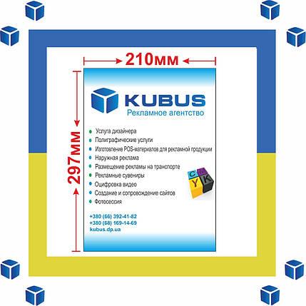 Печать листовок А4 (4+4, 100 штук ,80 гр/м2, оперативно)online, фото 2