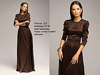 Платье 210, фото 1