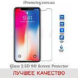 Защитное стекло Glass™ 2.5D прозрачное 9H Айфон XS Max iPhone XS Max Айфон XS Max iPhone XS Max Оригинал, фото 2