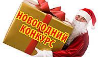 Новогодний Розыгрыш Приза от Sat-ELLITE.Net