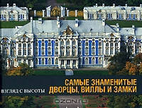 Самые знаменитые дворцы, виллы и замки   Анри Стирлен