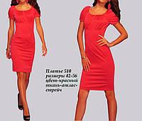 Платье 510, фото 1
