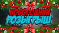 Розыгрыш Новогоднего Приза от Онлайн Гипермаркета T2TV.com.ua