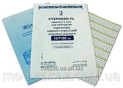 Индикатор химический для стерилизации Стерилан - 132/20,1000 шт.