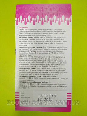 Капли для самок Контрик (2,5 мл), фото 2