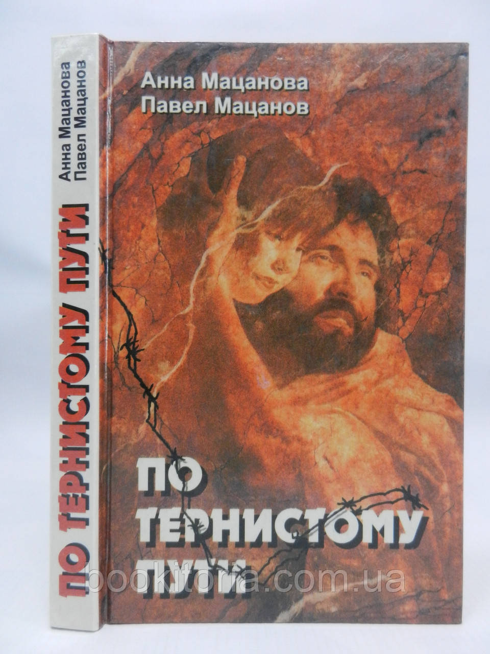 Мацанова А.Г., Мацанов П.А. По тернистому пути (б/у).