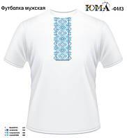 Футболка для вышивки бисером ЮМА ФМ 3