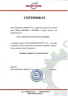 """Сертификат подтверждающий, что интернет-магазин Sadovod.in.ua является официальным дилером ТОВ """"КОМПАНІЯ """"ВІННЕР ТУЛ"""", поставляющей технику ™Texas, Hitachi и Snapper."""