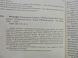 Надольний І.Ф. та ін. Філософія. Навчальний посібник (б/у)., фото 6