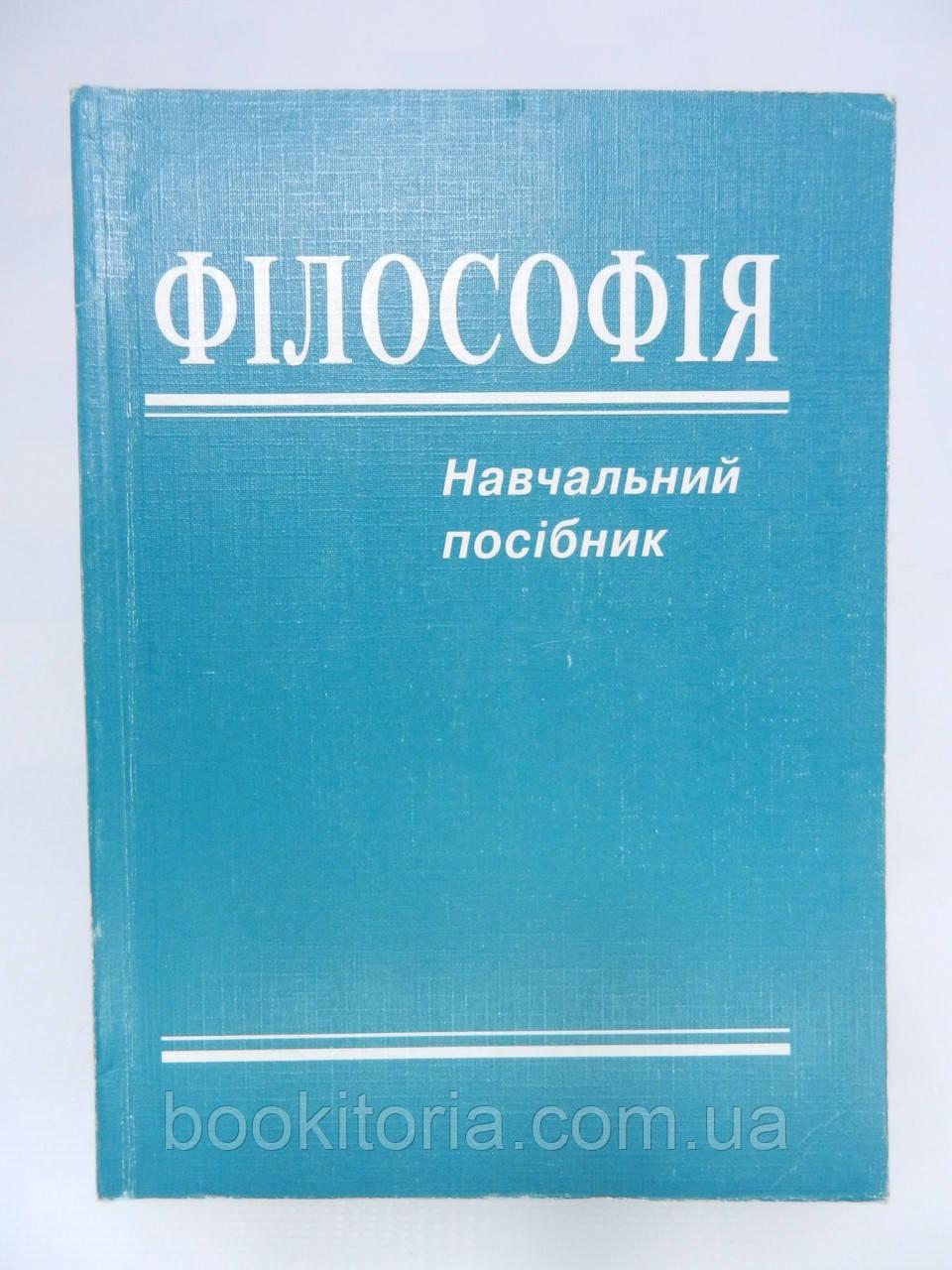 Надольний І.Ф. та ін. Філософія. Навчальний посібник (б/у).