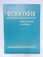 Надольний І.Ф. та ін. Філософія. Навчальний посібник (б/у)., фото 1