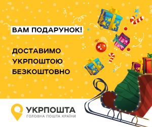 Безкоштовна доставка Укрпоштою