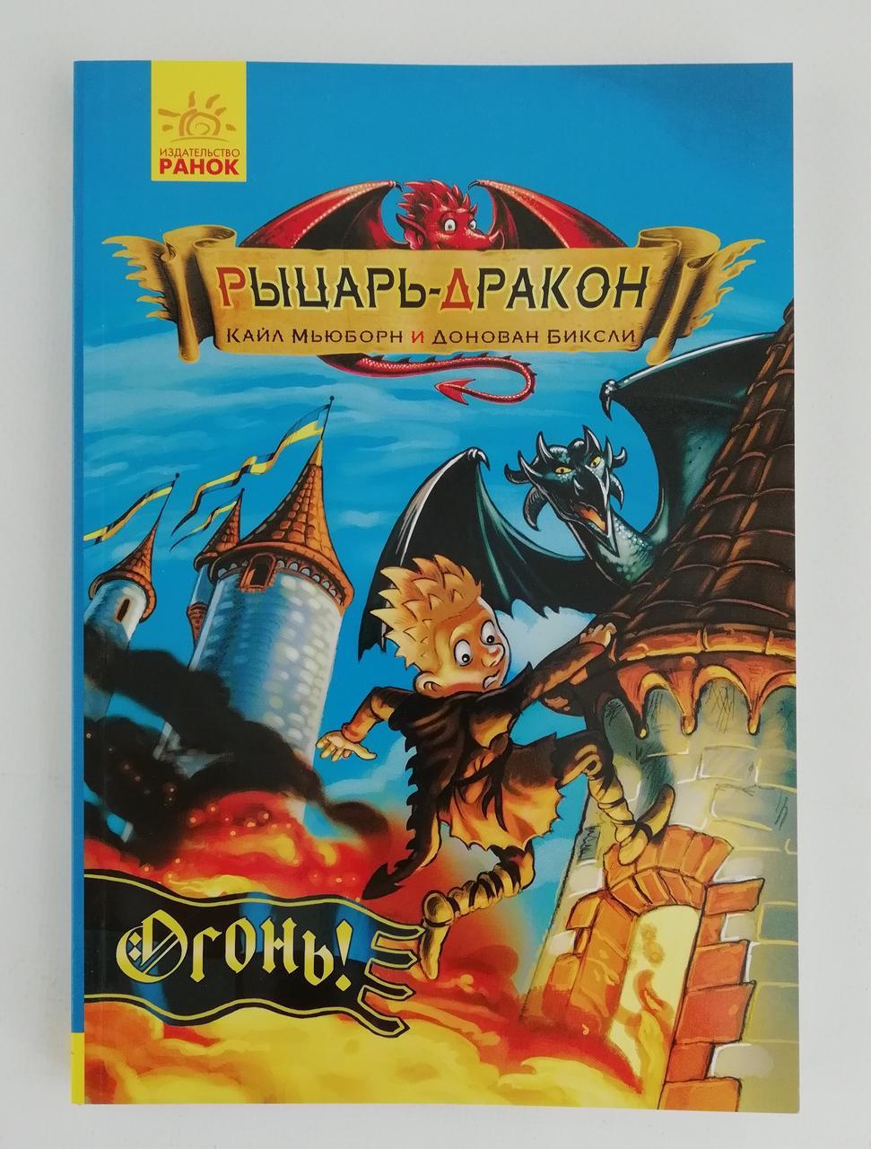 Книга Для чтения. Рыцарь-дракон Огонь Кайл Мьюборн и Донован Биксли Ч870002Р Ранок Украина